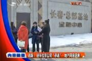 第1报道傍晚版_2017-03-24