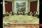 吉林新闻联播_2017-03-27