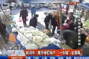 """蛟河市:集市专盯商户 """"一车贼""""全落网"""