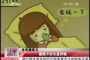 睡眠不好也是种病