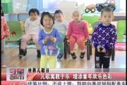 儿歌寓教于乐 增添童年欢乐色彩