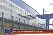 吉林新闻联播_2017-03-25