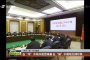 吉林新闻联播_2017-04-23