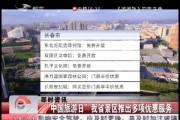 """""""中国旅游日""""我省景区推出多项优惠服务"""