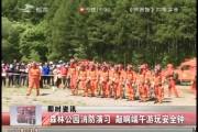 森林公园消防演习 敲响端午游玩安全钟