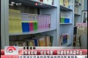 """吉林省启动""""社区书屋"""" 搭建居民阅读平台"""