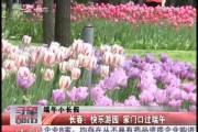 守望都市晚间版_2017-05-28