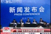 第十一届东北亚博览会9月1日启幕