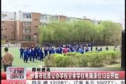 长春市优质公办学校空余学位电脑派位13日开始