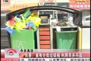长春:虽有分类垃圾箱 利用率并不高