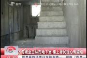 万龙城业主私挖地下室 楼上居民担心有危险