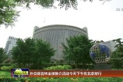 吉林新闻联播_2017-06-13