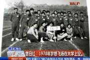 曾日红:1978年梦想飞扬在大学上空