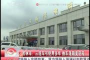 吉林市:三连车号使用多年 换车落籍变空号