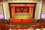 吉林新闻联播_2017-06-10