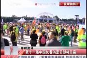 第十一届中国长春消夏节即将开幕