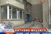 厨房下水管被堵 居民生活难忍受(一)