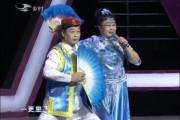 二人转总动员_海选:《大将名五更》《水漫蓝桥》(江英芹 王平)