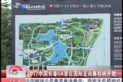 2017中国长春5A景区国际定向赛即将开跑