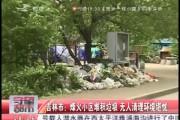 吉林市:峰火小区堆积垃圾 无人清理环境堪忧