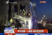 两车相撞一人被困 消防紧急救援
