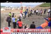 延吉:龙山发掘现场再次发现恐龙腿骨化石