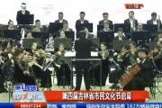 第四届吉林省市民文化节启幕