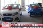 《汽车销售管理办法》7月1日起实施