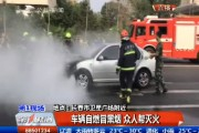 车辆自燃冒黑烟 众人帮灭火