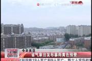 省气象台发布暴雨黄色预警