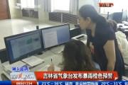 吉林省气象台发布暴雨橙色预警
