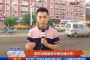 第一播报晚间版_2017-07-16
