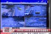 长春:2000余人400余台设备实时待命防汛
