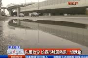 以雨为令 长春市城区防汛一切就绪