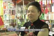 新闻[+]_好人<em>故事</em>:王桂贤用诚实守信换顾客信赖