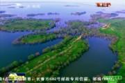 吉林新闻联播_2017-08-11
