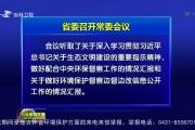 吉林新闻联播_2017-08-14