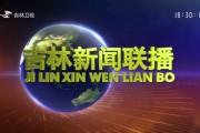 吉林新闻联播_2017-08-22