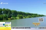 吉林:河湖连通 生态保护显成效