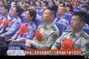 吉林省公安系统英雄模范立功集体表彰大会今日召开