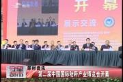 第二届中国国际秸秆产业博览会开幕
