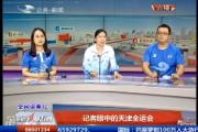 记者眼中的天津全运会议期间