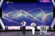 二人转总动员_艺压群雄_乐器表演(韩晓凤 刘荣山)
