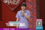 全城热恋_2号 吴起乐:不怕吃苦不怕累 勤俭持家我最会_2017-09-17