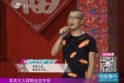 全城热恋_4号 王可新:其实欠哥 我也忍不住 _2017-09-17