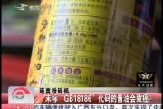 """未标""""GB18186""""代码的酱油会致癌?"""
