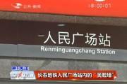"""长春地铁人民广场站内的""""笑脸墙"""""""