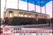 长春公交历史展览馆10月17日起向市民开放
