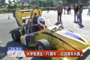 """大学生造出""""F1赛车"""" 征战赛车大赛"""