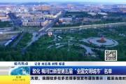 """敦化 梅河口新晋第五届""""全国文明城市""""名单"""